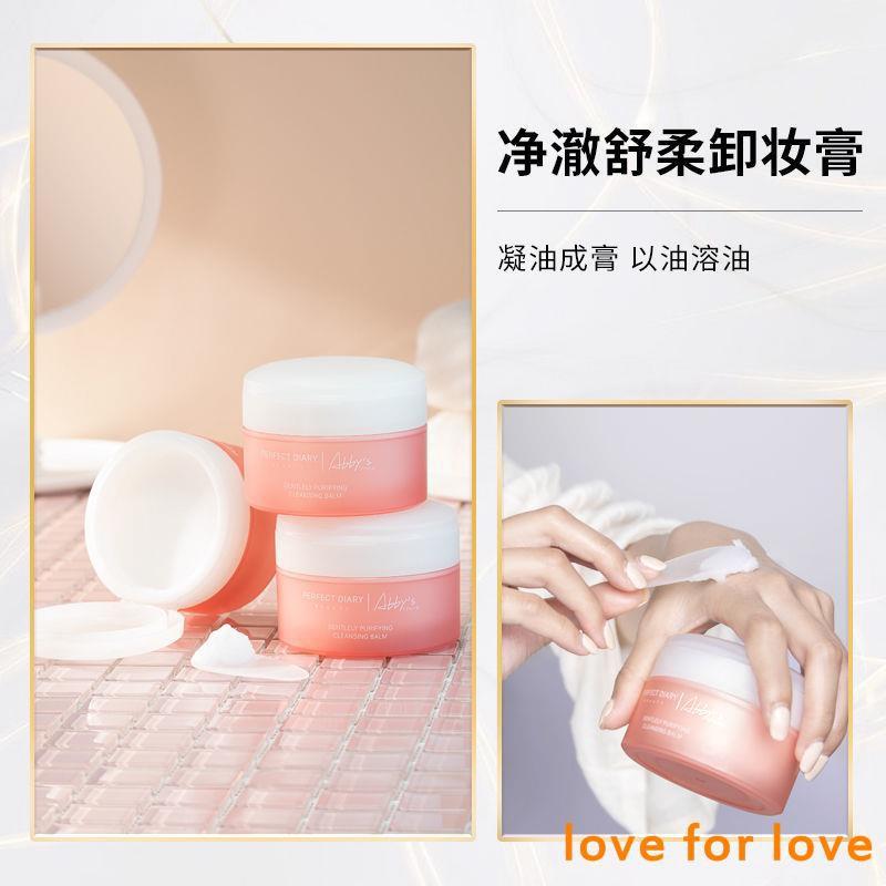 完美日記 凈澈舒柔卸妝膏溫和卸妝眼唇溫和不刺激敏感肌適用