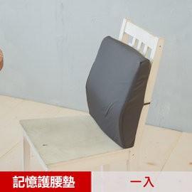 【凱蕾絲帝】台灣製造 完美承壓 超柔軟記憶護腰墊-深灰(1入)