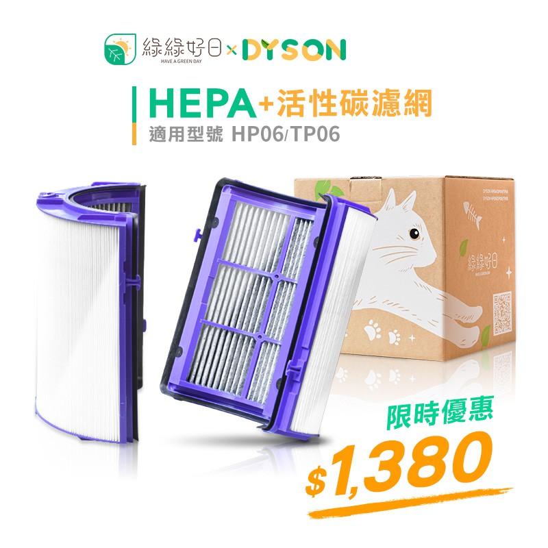 綠綠好日 抗敏HEPA濾芯 含活性碳濾網  適用 Dyson HP06 TP06 空氣清淨機