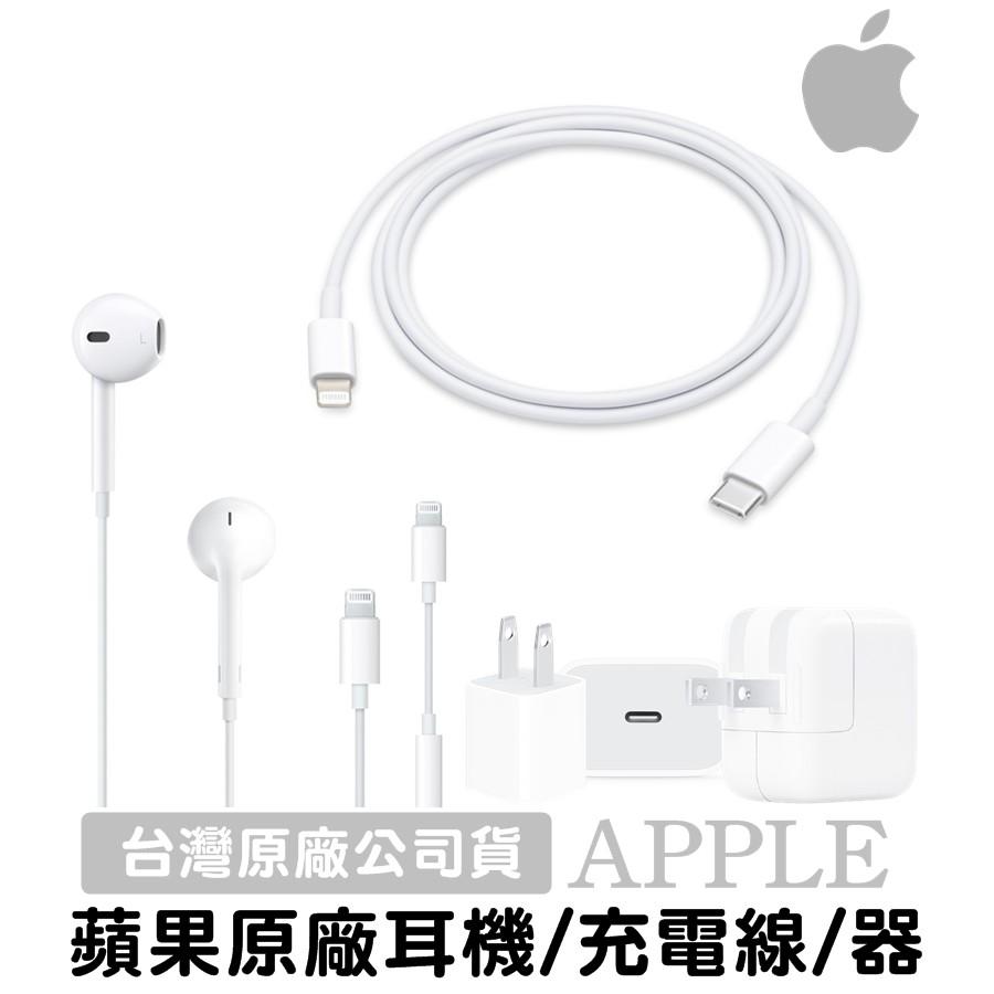 Apple 台灣原廠 PD 充電線 20W 充電器 USB-C to Lightning 3.5mm 轉接器 有線耳機