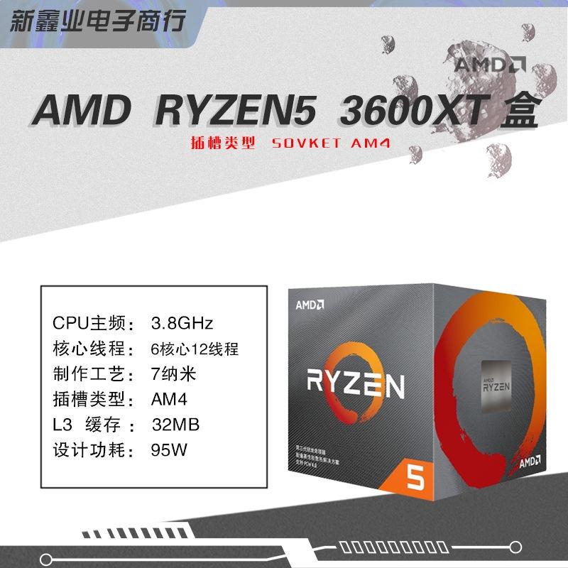 代購~全新AMD Ryzen 5 3600XT盒包桌上型電腦處理器AM4介面CPU