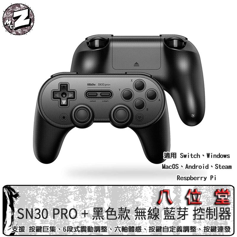 現貨 八位堂 8Bitdo NS Switch SN30 PRO+ 無線 藍芽 控制器 手把 搖桿 巨集自訂