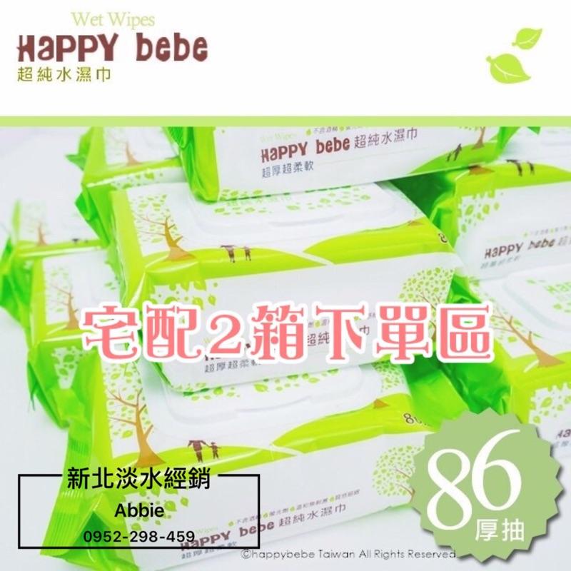 🚛2箱免運區~隨貨附發票 Happy bebe超純水濕紙巾86抽 隨身包 抗菌 私密