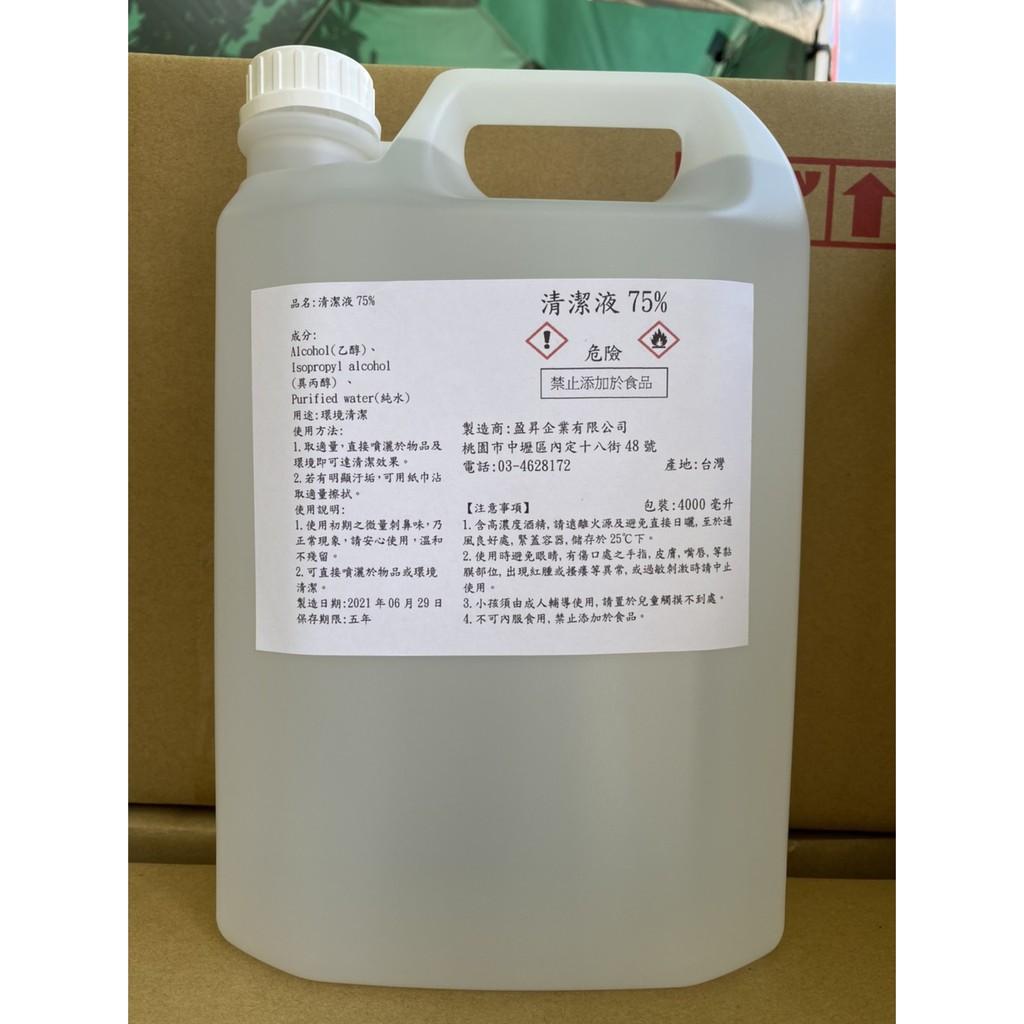 ✅75%清潔酒精,多件有免運優惠價一瓶只要$280元,含乙醇成分,一瓶約4L 4公升 4000ml(現貨、出貨速度快)