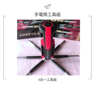 💕8合一手電筒工具組💕螺絲起子專用工具組 修繕 簡易組裝工具 高雄市