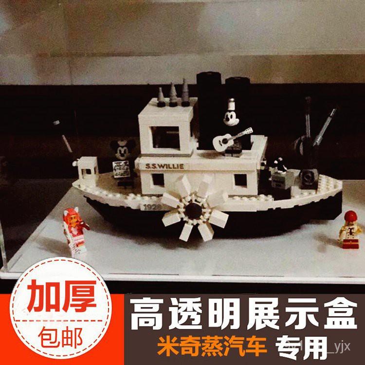 茗軒【精品】LEGO威利號米奇蒸汽船防塵罩樂高21317模型亞克力開門展示盒