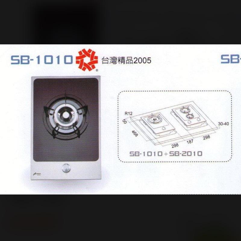 豪山牌單口套房專用玻璃檯面式瓦斯爐SB-1010
