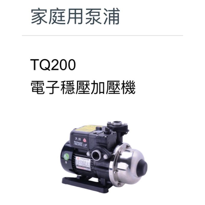 大井泵浦TQ200B電子式穩壓加壓機,加壓機, 1/4HP加壓馬達 ,抽水機,大井馬達,抽水馬達,大井桃園經銷商。