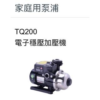 大井泵浦TQ200B電子式穩壓加壓機,加壓機, 1/4HP加壓馬達 , 抽水機,大井馬達,抽水馬達,大井桃園經銷商。 桃園市