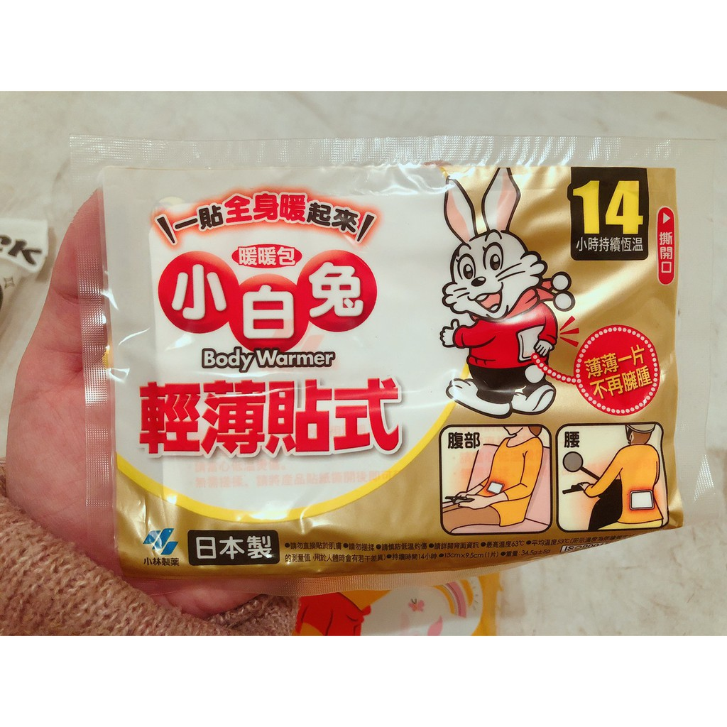 ❤️現貨剩一片沒有預購別問了❤️日本 小林製藥 小白兔輕薄貼式暖暖包(單片)