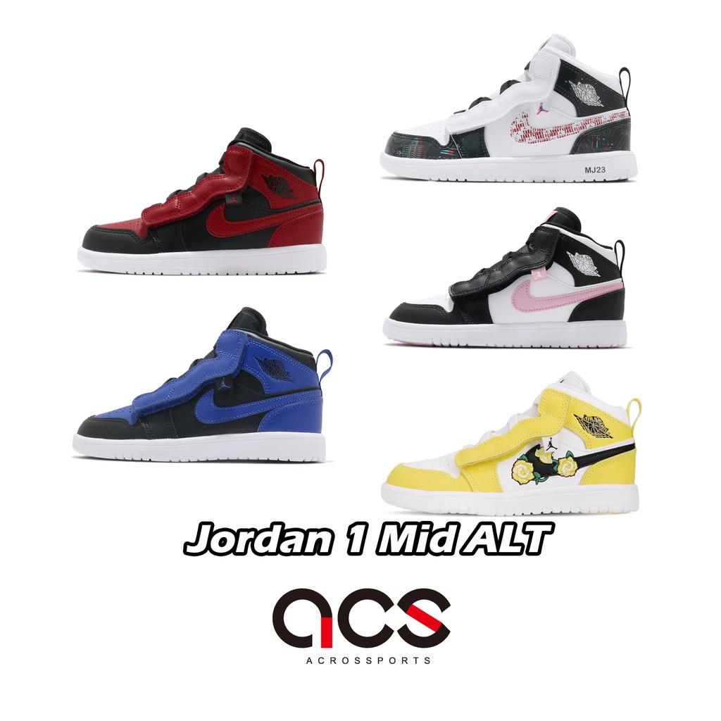 Nike Jordan 1 Mid ALT 黑 紅 藍 黃 粉紅 任選 童鞋 中童鞋 AJ1 魔鬼氈 小朋友【ACS】