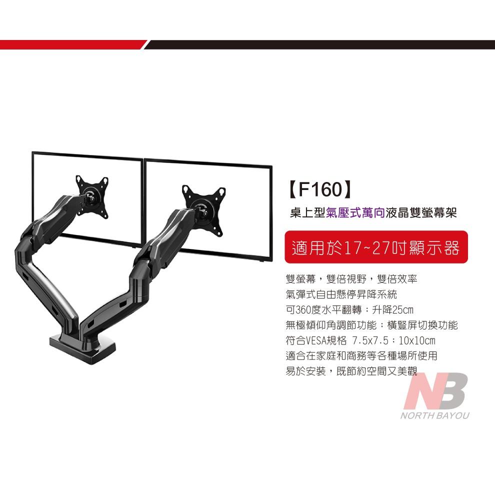 【NB】17-27吋桌上型氣壓式液晶雙螢幕架/F-160