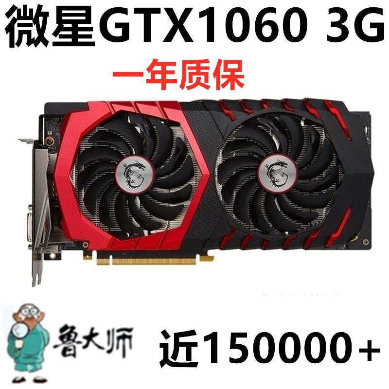拆機微星GTX1060 3G1050 2G 4G台式機電腦遊戲吃雞顯卡1070 960