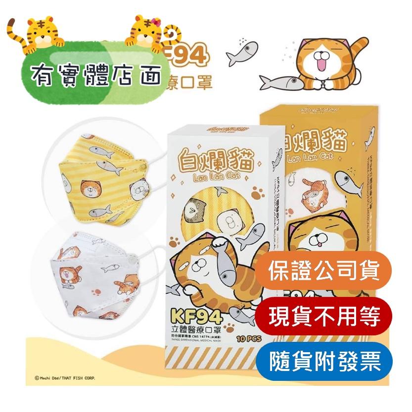 兩隻老虎藥局-琪睿白爛貓聯名KF94成人立體醫療口罩10入 韓式口罩 魚口口罩