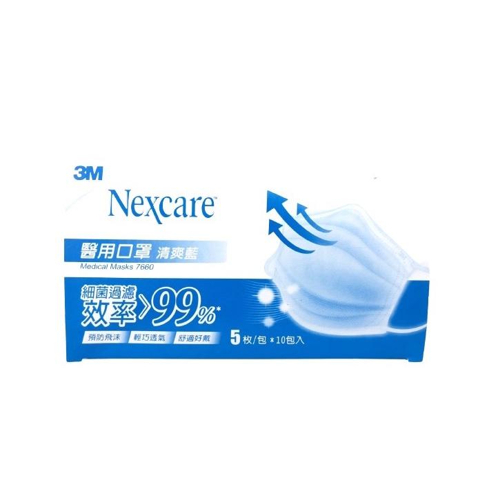 3M Nexcare 醫用口罩 成人適用 5枚/包x10包入 (藍色/粉色)
