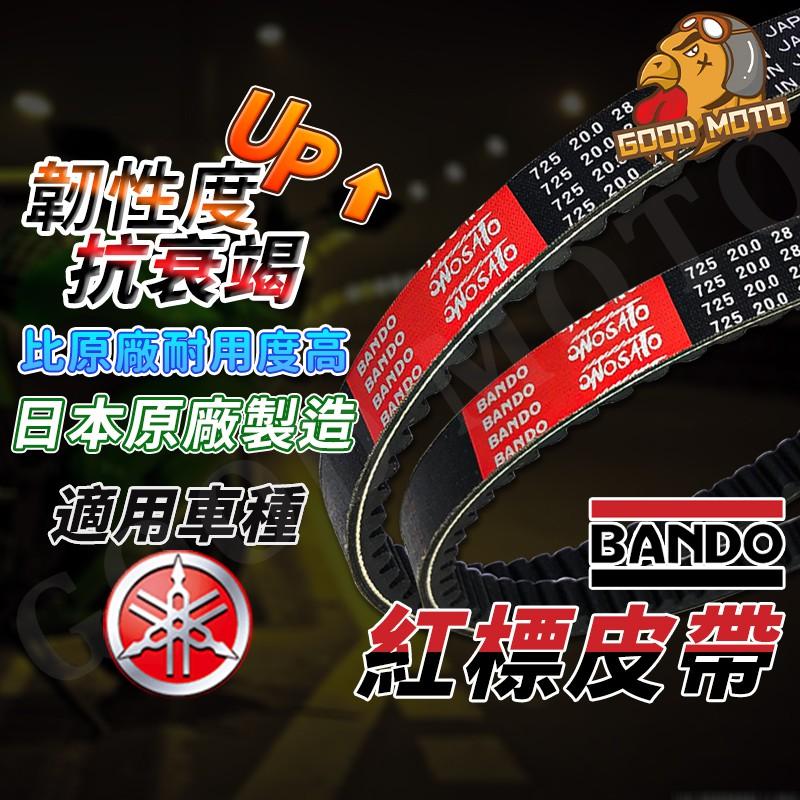 【現貨】BANDO 阪東皮帶 機車傳動皮帶 FORCE SMAX 勁戰五代 勁戰四代 BWSR BWS 皮帶