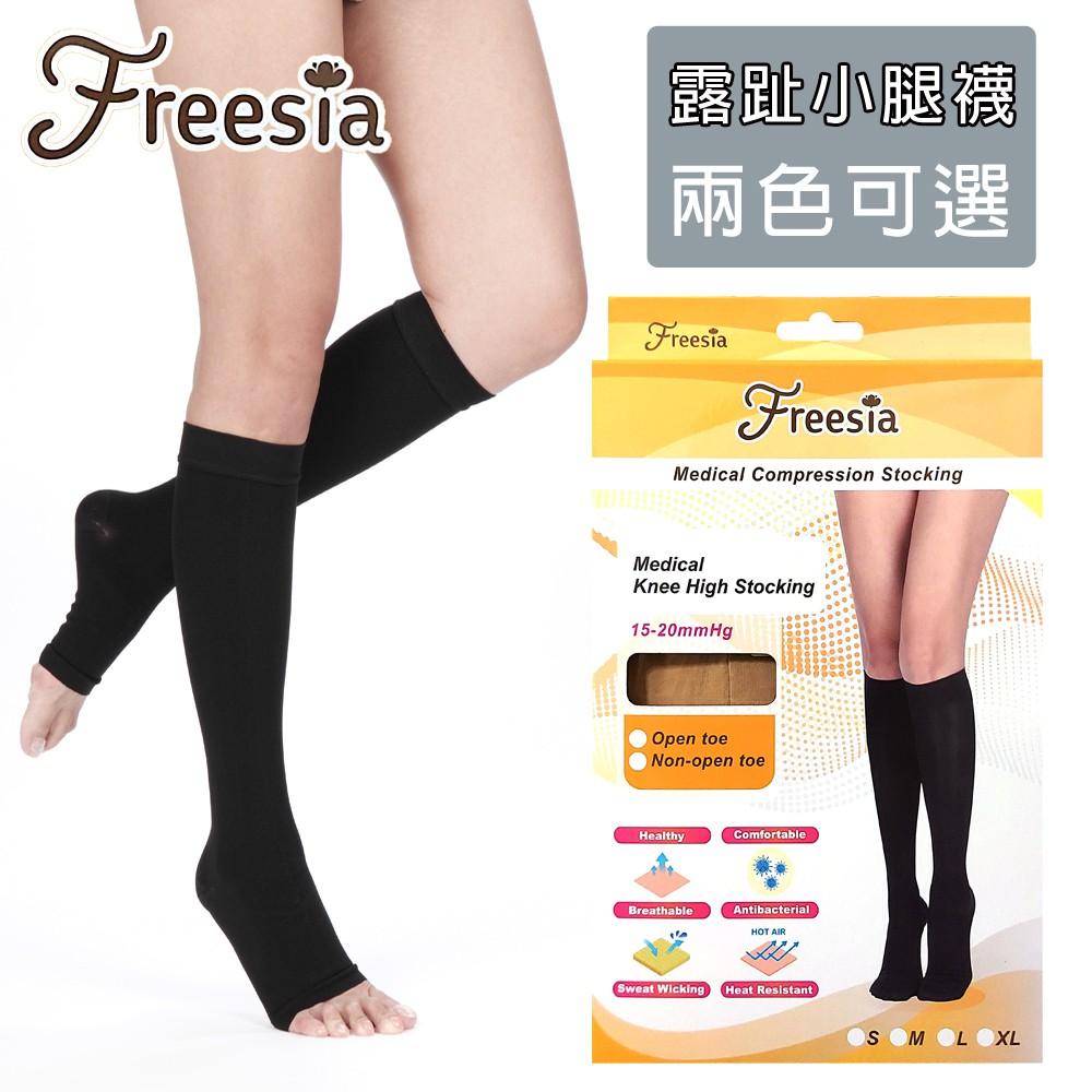 醫材字號【Freesia】醫療彈性襪加厚款-露趾小腿壓力襪 靜脈曲張襪