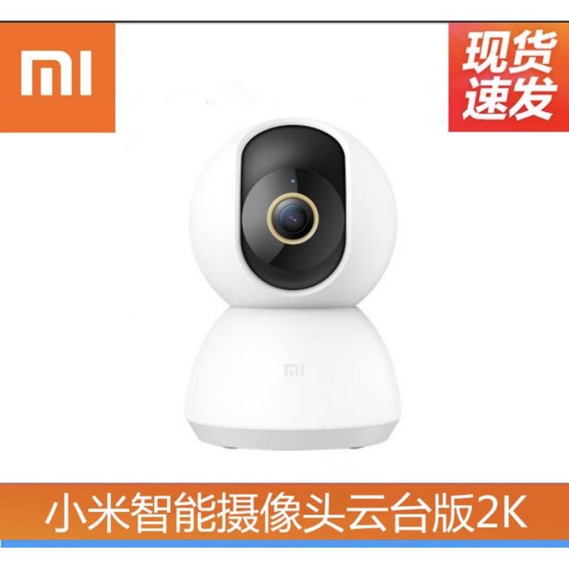 小米 米家智能攝影機 雲台版 2K高畫質 台灣可用 360°視角 1080P 紅外夜視 可對話(旅人3C)