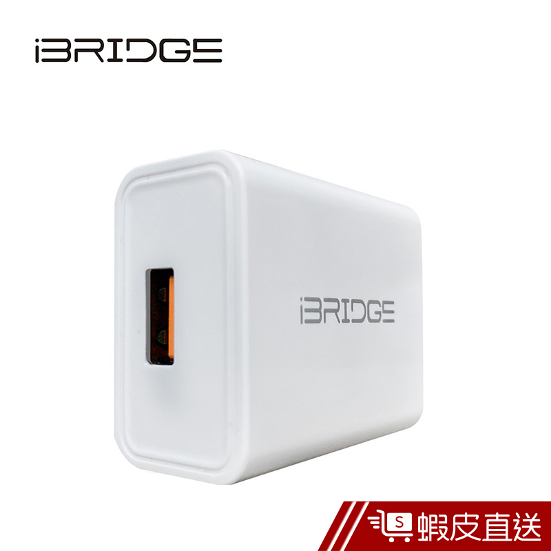 iBRIDGE QC3.0 18W急速快充充電器 現貨 蝦皮直送