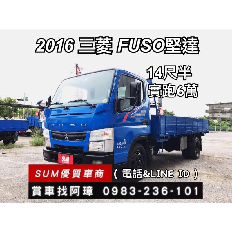 2016 三菱 FUSO 堅達貨車 3噸半貨車 14尺半貨車 3.5噸貨車