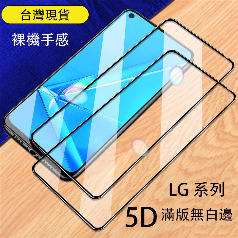 台灣現貨】5D滿版黑邊曲面玻璃貼  LG V60 G8X K52 K51S V50 K61 Velvet保護貼 防刮防爆