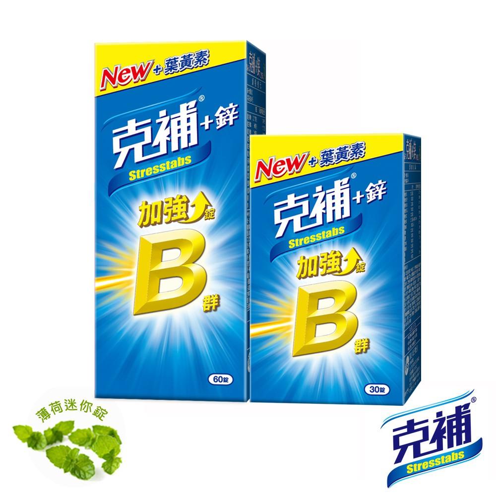 【克補】B群+鋅加強錠(共90錠)