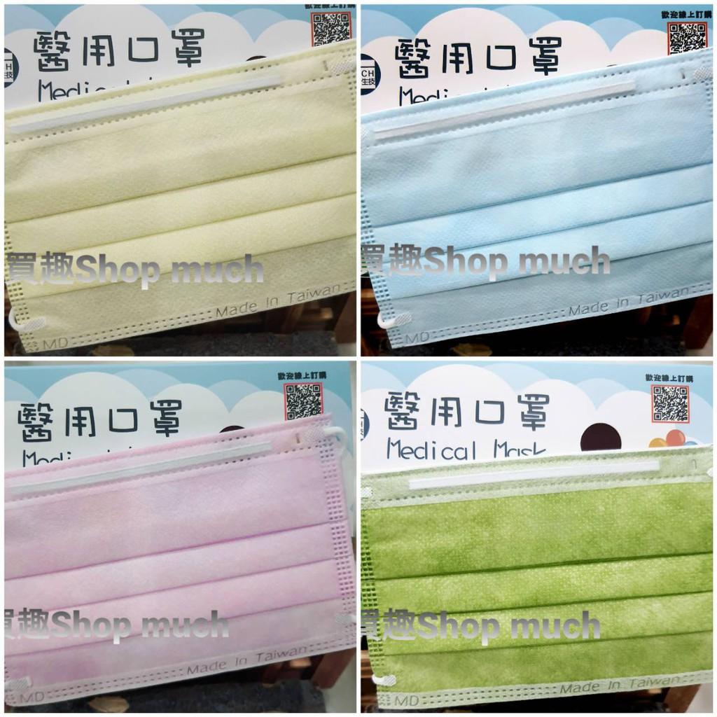 💯台灣製現貨(MD鋼印) 長欣 兒童醫用平面口罩