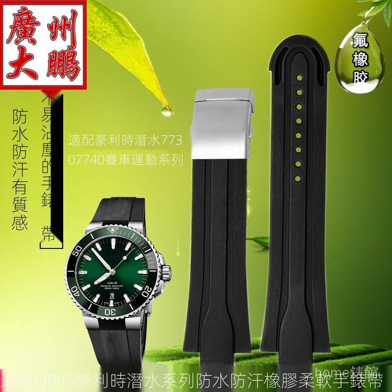 適配ORIS豪利時潛水7730賽車運動威廉姆斯7740凸口橡膠硅膠手錶帶