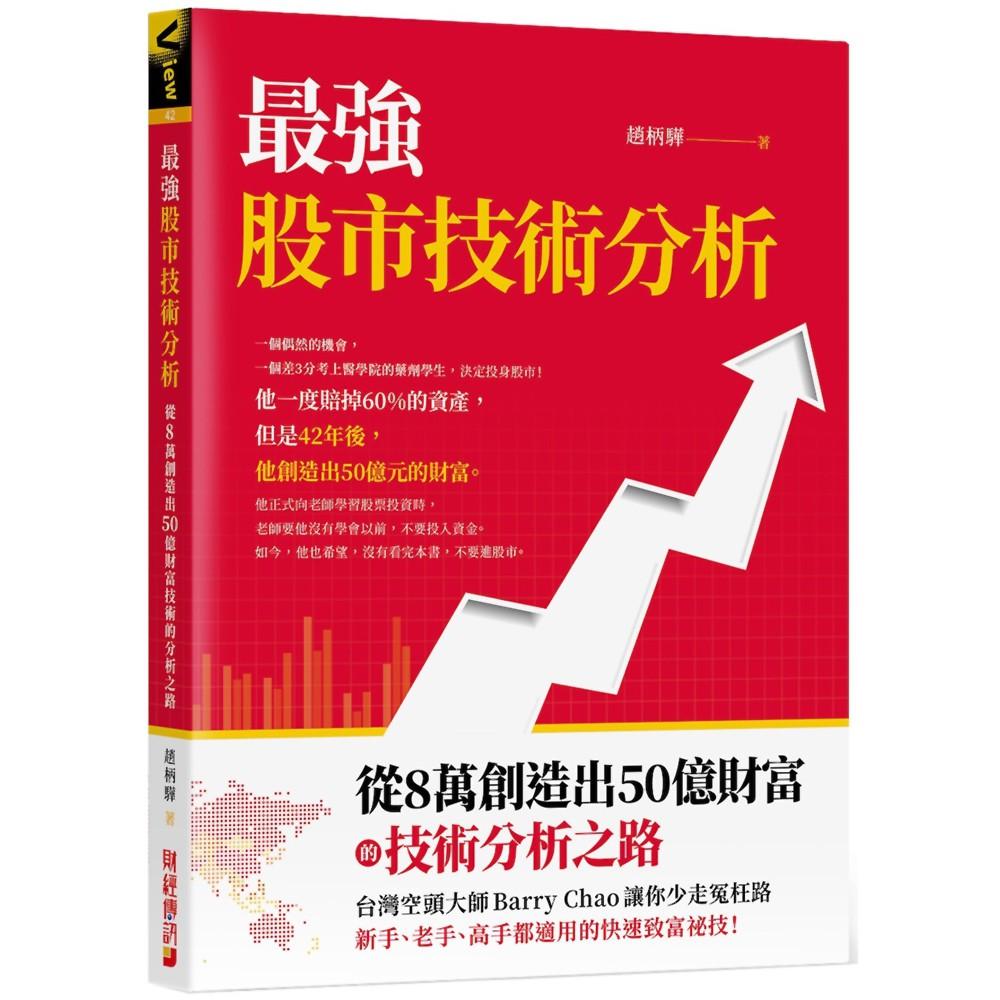 最強股市技術分析:從8萬創造出50億財富的技術分析之路,台灣空頭大師Barry Chao讓你少走冤枉路!『魔法書店』