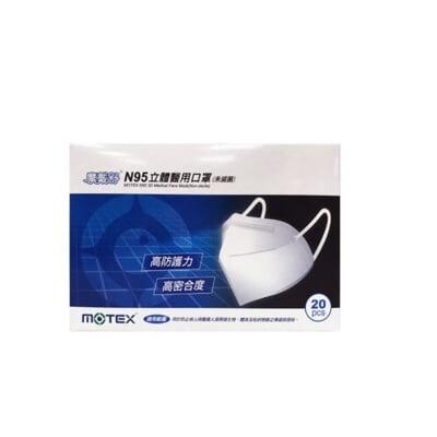 摩戴舒 MOTEX N95立體醫用口罩 20入/盒(蚌型)