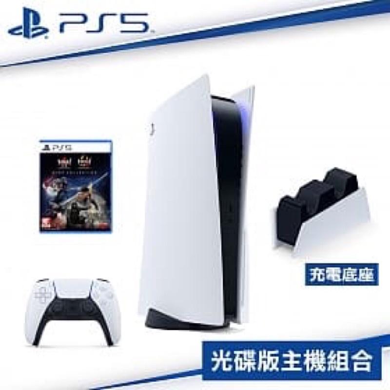 現貨台南面交 PlayStation5 光碟版主機-CFI-1018A01+PS5原廠 雙手把充電座+PS5仁王合輯