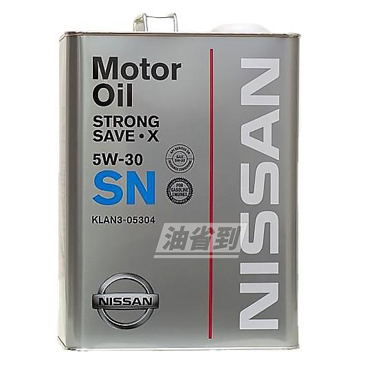 『油省到』(附發票可刷卡)  NISSAN日產 日本原廠Motor Oil 5W30 合成機油4L