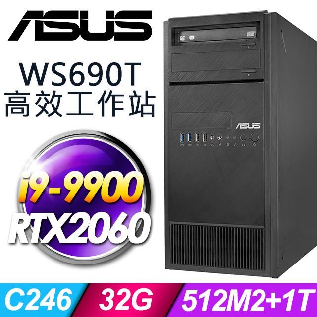 【現貨】ASUS影音剪輯 WS690T i9-9900/32G/512M.2+1T/RTX2060/500W/W10P