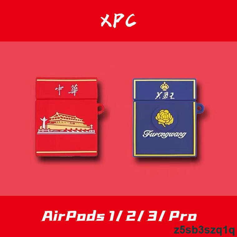 創意煙盒中華airpods保護套2蘋果無線藍牙AirPods Pro3代耳機軟殼