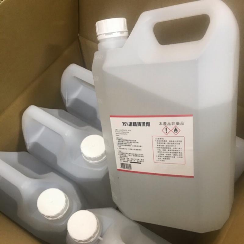 🔥現貨🔥75%酒精清潔劑(非藥用)抗菌