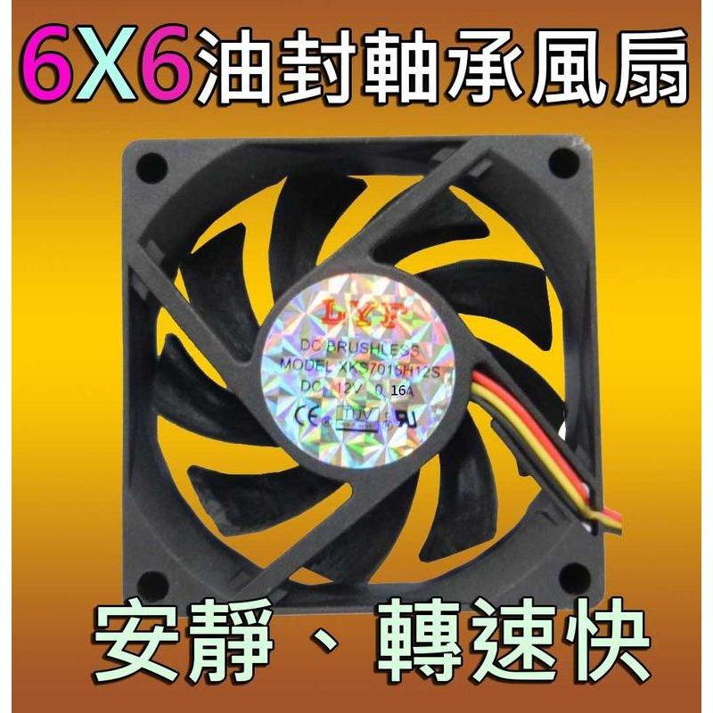 風扇6x6x1.3公分 大4P 12V油封 電腦機殼散熱風扇 強化電腦散熱效果提升系統運作效能靜音高轉速 FA-11