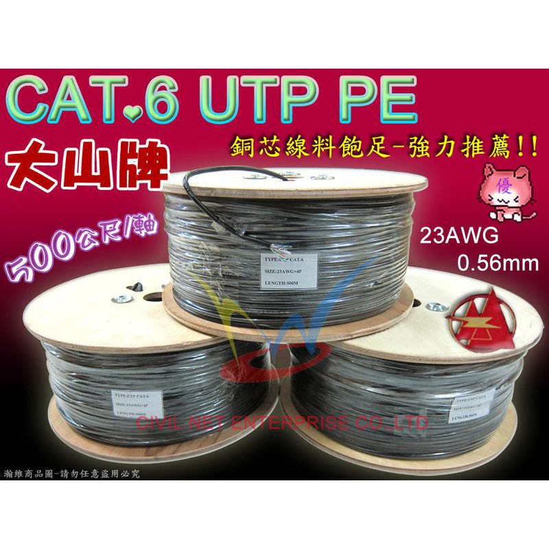 [瀚維 二號店] 大山 CAT.6 UTP PE 100M 305M 23AWG 十字隔離 戶外用 網路線