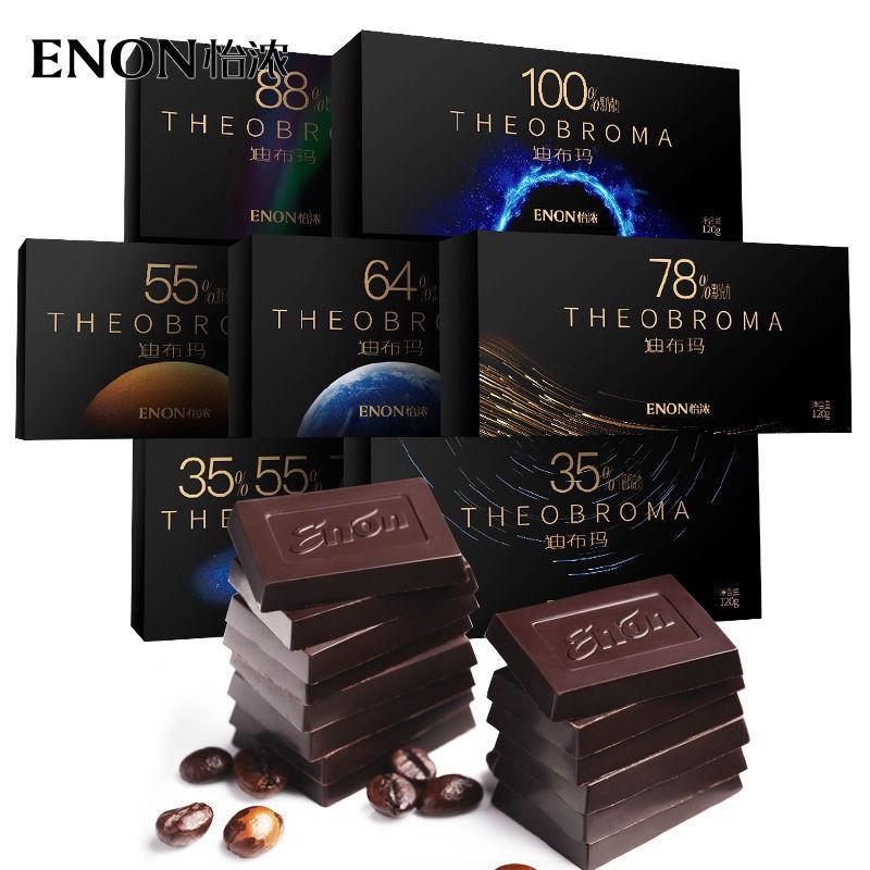 黑巧克力 零食巧克力 黑巧克力磚塊 100%純黑無糖 零食 减脂減肥代餐 飽腹瘦身 黑巧克力