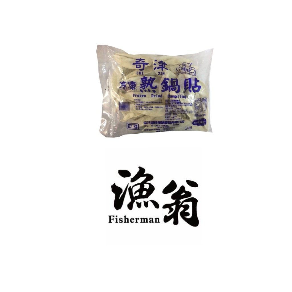 【嘉義漁翁 奇津鍋貼 1.5】