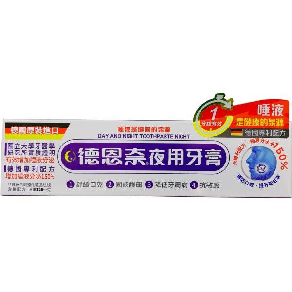德恩奈夜用牙膏126g【康是美】[買1送1][下單1出貨2]