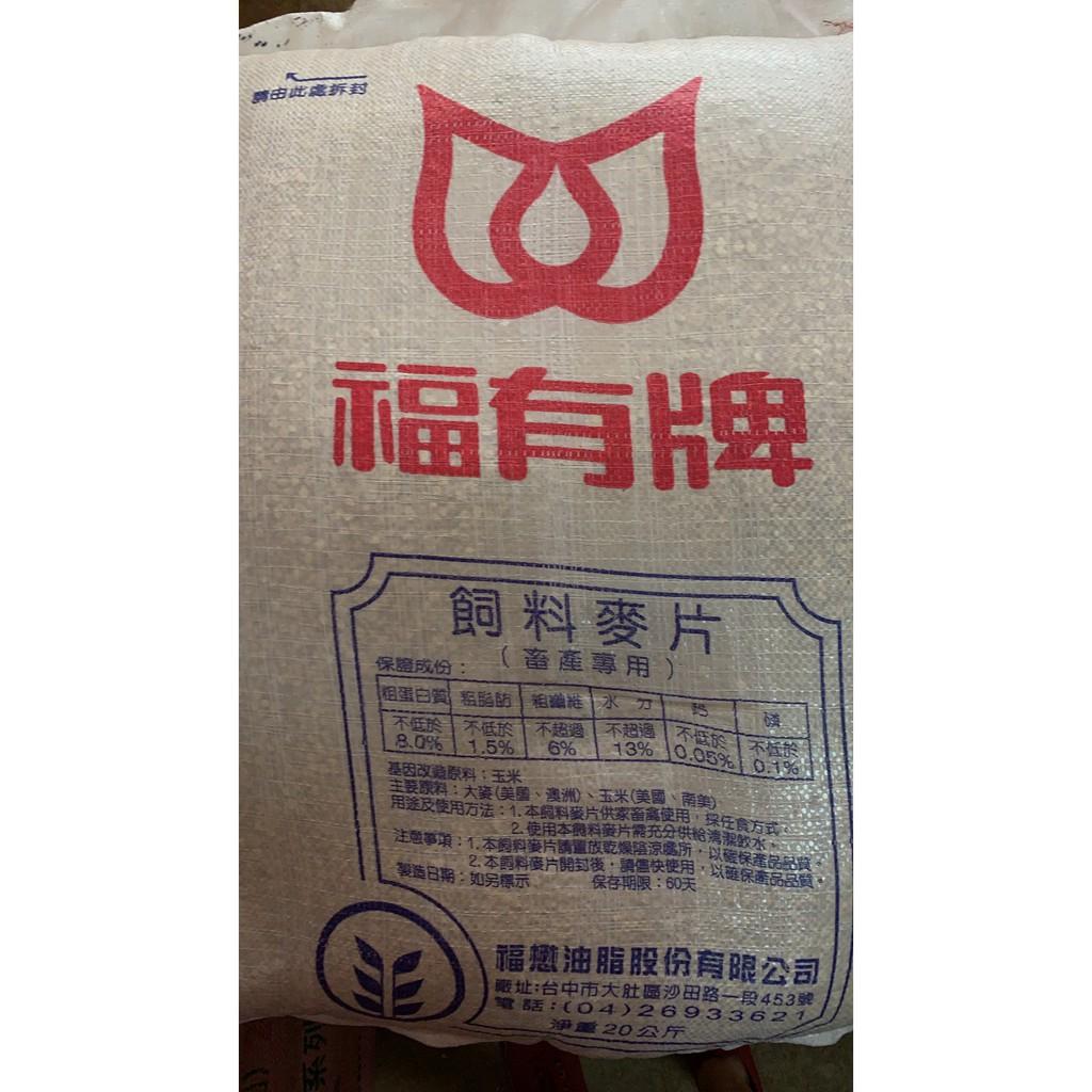蝦皮最低價 飼料麥片 20KG 動物用 雞鴨鵝豬 釣魚 打底