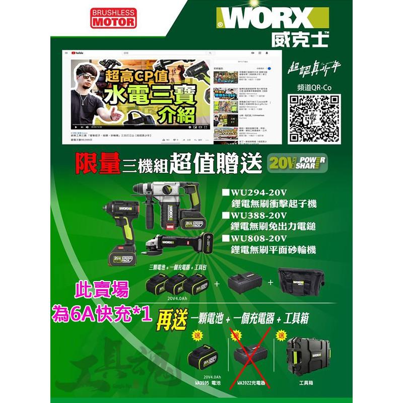 水電三寶 三機組 WU294 WU388 WU808 威克士 衝擊 電鑽 起子機 無刷 20V 鋰電池 公司貨 WORX