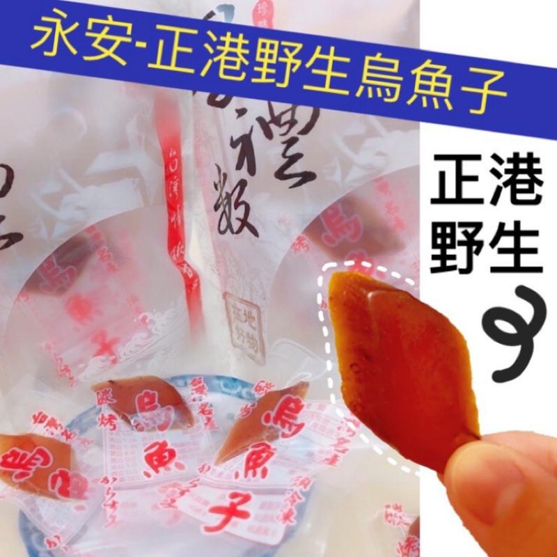 【滿額免運】<好滋味烏魚子>烏魚子 一口烏魚子 烏魚子野生烏魚子/熟食/一口吃/台灣伴手禮/永安烏金/下酒菜/厚禮數