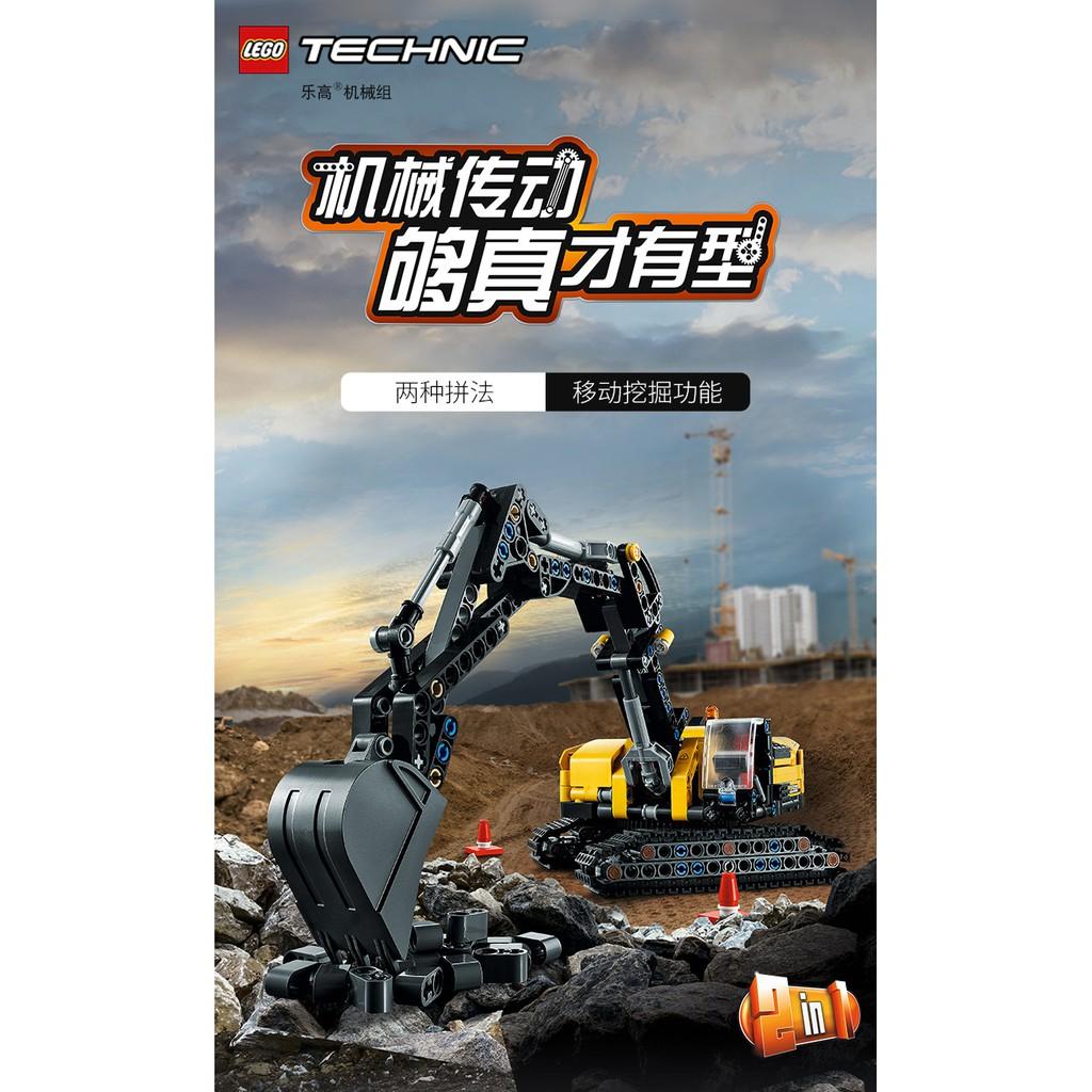 免運 熱銷 速發 樂高積木機械組42121重型挖掘機樂高積木兒童玩具男孩女孩