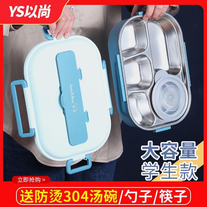 【送湯碗】帶蓋防漏304不銹鋼飯盒分隔學生餐盒上班族成人便當盒