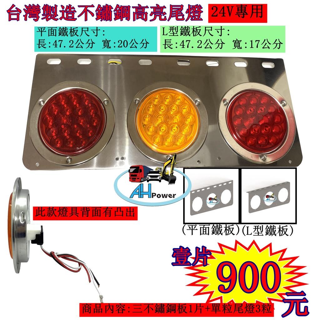 LED 台灣製 高亮度 三聯 24V 尾燈 後燈 側燈 小燈 煞車燈 方向燈 倒車 卡車 貨車 聯結車 板架 拖車頭