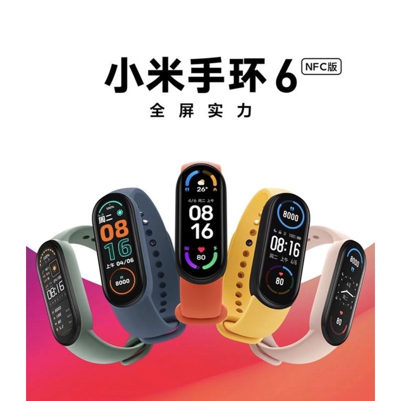 快速出貨 【絕對熱銷新品、預購發貨】 小米手環6 血氧功能 標準版 NFC版 全屏新上市 A