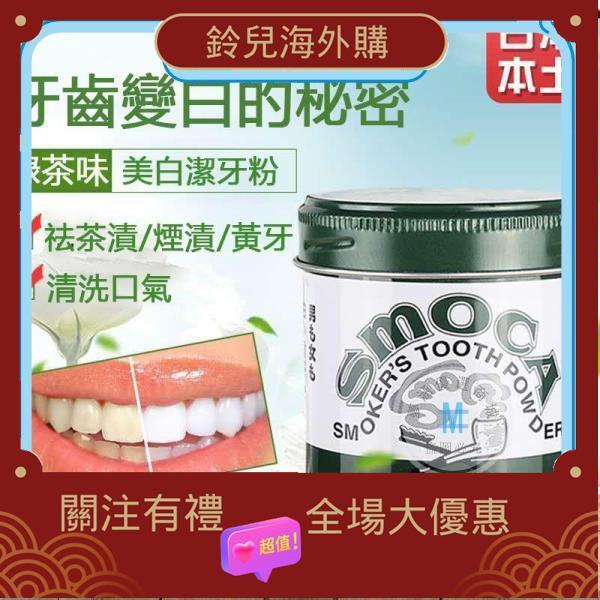 【多件優惠】日本斯摩卡SMOCA牙膏粉 洗牙粉 美白牙齒神器 去煙漬茶漬155G綠色的帶點綠茶味 紅色的薄荷味-鈴兒雜貨