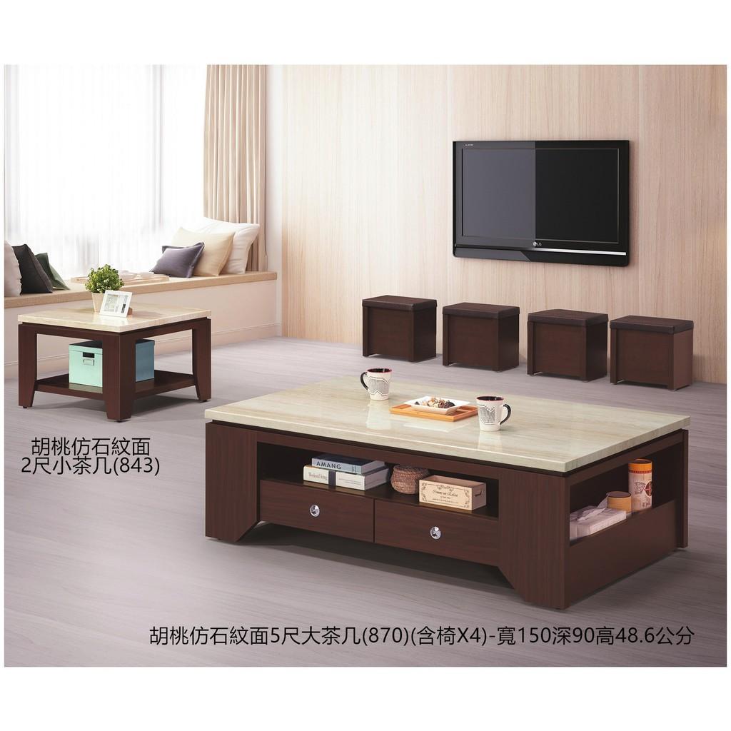 【新北大】21購 S311-3 胡桃仿石紋面5尺/4.3尺大茶几.茶几.茶几組