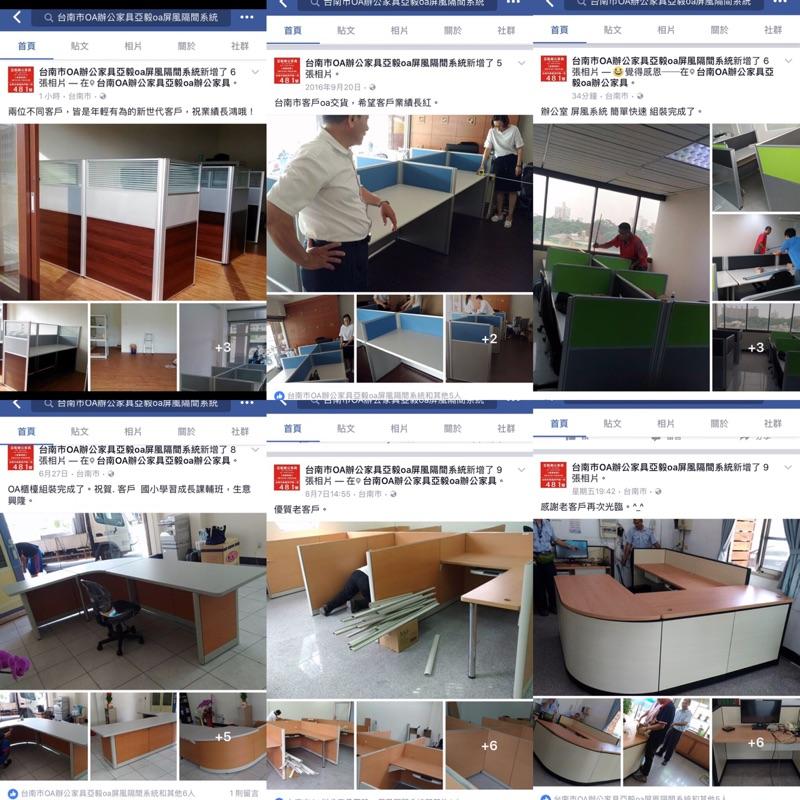 《亞毅OA辦公家具》台南市南區西門路一段481號*屏風設計*辦公桌*辦公椅*活動櫃*系統櫃*高隔間*塑鋼鞋櫃*網椅*